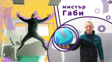 Gabriel Georgiev Fusion School prepodavatel po sport